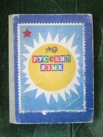 Русский язык, СССР, 1984г.
