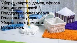Клининг, уборка квартир домов коттеджей офисов. Мойка окон. Буча - изображение 1