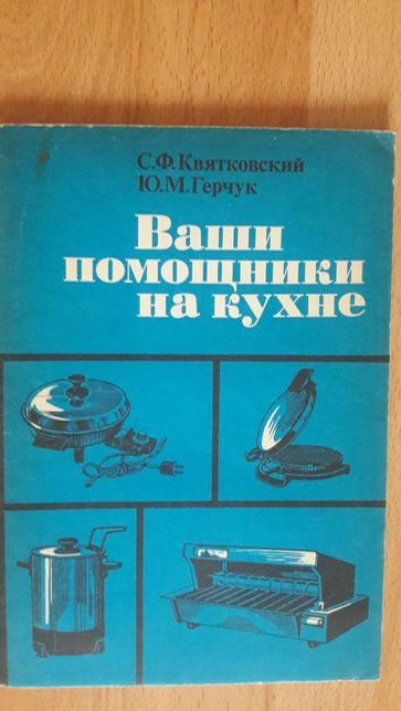 С.Ф. Квятковский, Ю.М. Герчук ''Ваши помощники на кухне ''