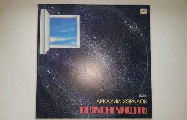 Пластинка Аркадий Хоралов