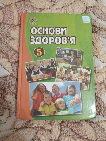 Книжка Основи Здоров'я для учнів 5-х класів