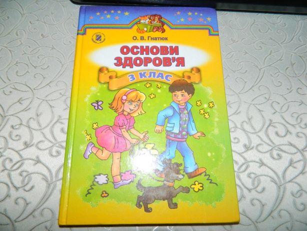 Основы здоровья (3класс) учебники 3 класс