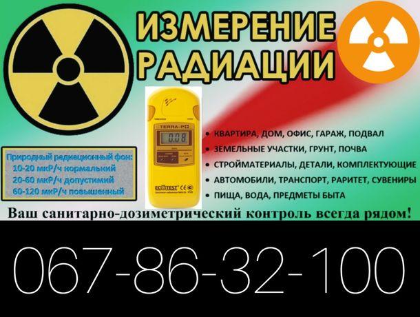 Аренда дозиметра Терра. Замер радиации