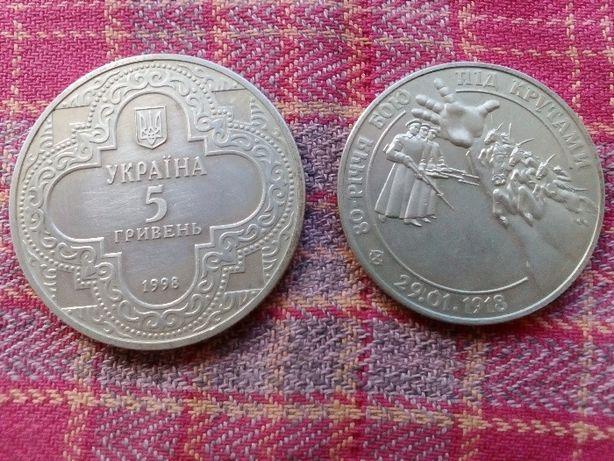Монеты номиналом 5 и 2 грн Михайлівський золотоверхий и бій під Крутам