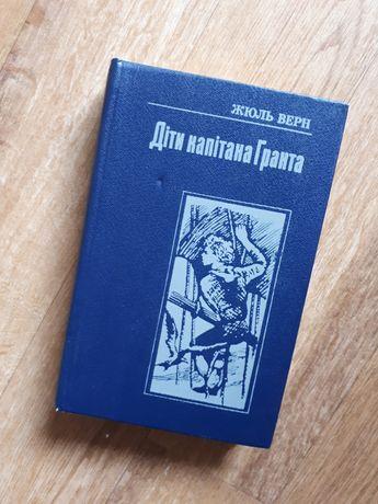 Книга Діти капітана Гранта Жюль Верн на українській