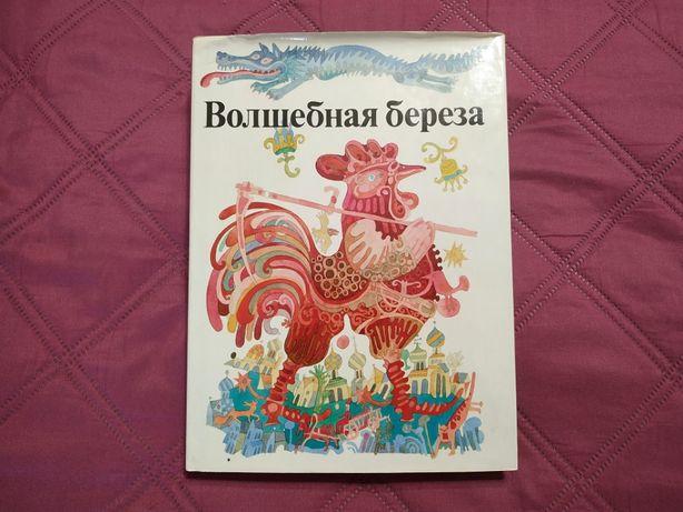 Волшебная береза. Сказки. Книга сказок.
