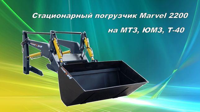 Фронтальный погрузчик КУН на трактор МТЗ, ЮМЗ, Т-40 - Марвэл 2200