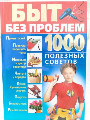 Книга Быт без проблем недорого