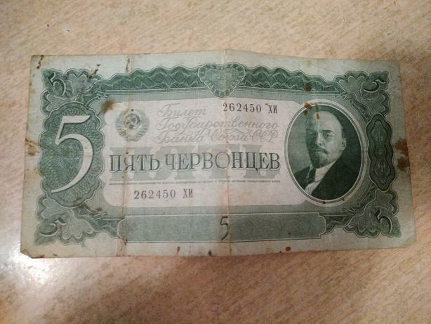 Пять червонцев 1937 г