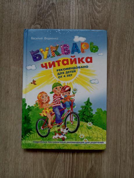 Легендарный Букварь В. Федиенко читайка Учимся читать на русском языке