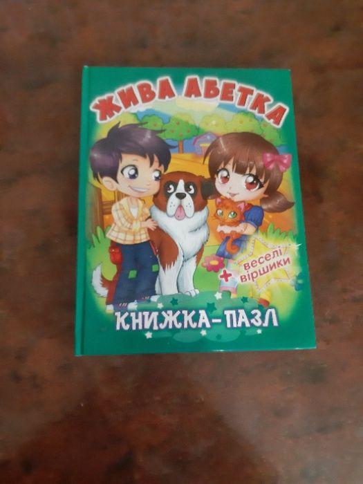 Развивающая книжка-пазл Дніпро - зображення 1