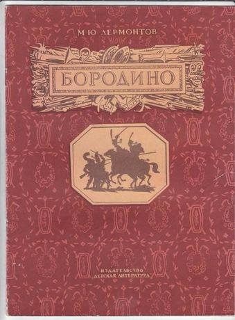 М. Ю. Лермонтов_Бородино