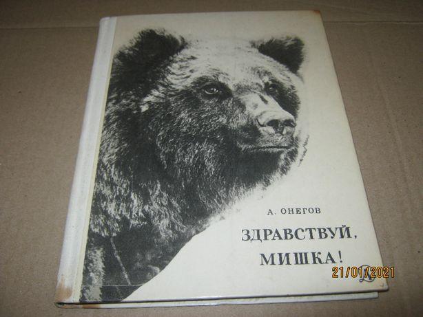 Дитяча Книга_А. ОНЕГОВ_Здравствуй мишка. Див фото.