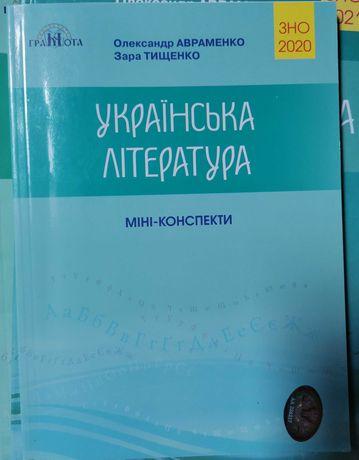 ЗНО 2020. Українська література. Міні-конспекти. Авраменко О.