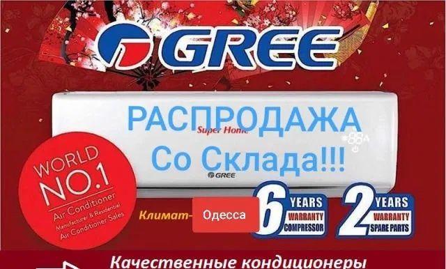 Распродажа Со Склада Кондиционеров Gree Electrolux...