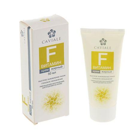 Крем для лица Cavial витамин F, 50 мл