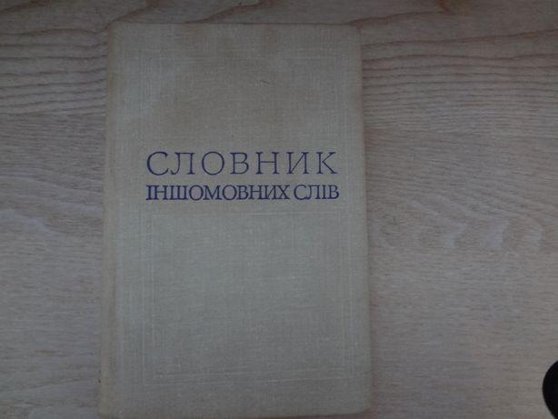 Словник іншомовних слів. За ред. О.С. Мельничука
