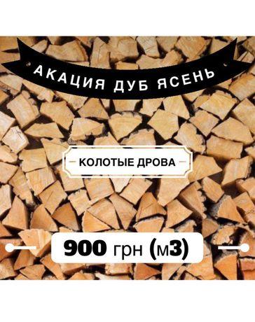 Колотые дрова без предоплаты