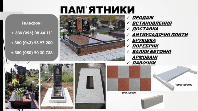 Виготовлення та встановлення пам'ятників