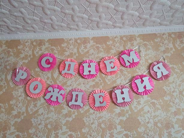 Гирлянда, растяжка именная на день рождения,цифра, декор