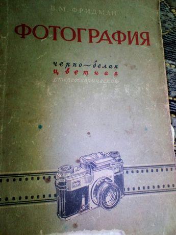 """фотография"" Фридман"