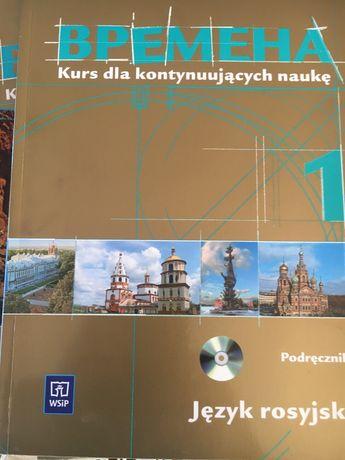 Wriemiena 1 nowy podręcznik język rosyjski z płytą CD