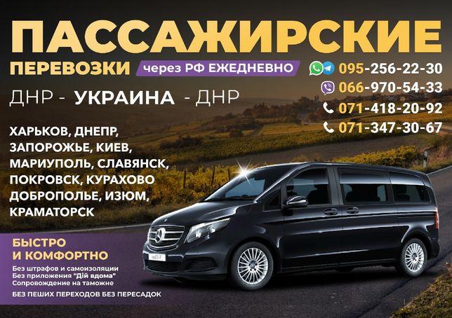 Пассажирские перевозки, поездки ДОНЕЦК Украина МАРИУПОЛЬ ХАРЬКОВ КИЕВ