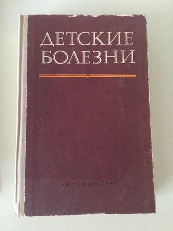 Книга детские болезни
