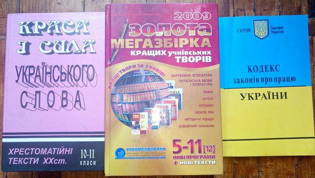 Золота мегазбірка книги для школярів кодекс законів, хрестоматія укр.