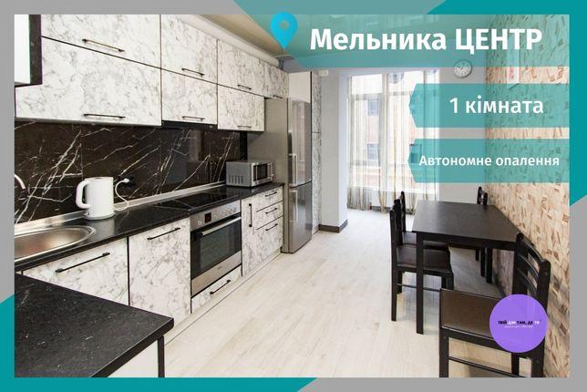 1 кімнатна квартира ПЕРША ЗДАЧА Центр Мельника