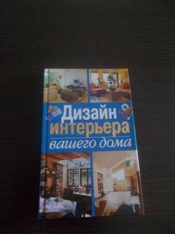 Руцкая Т. Дизайн интерьера вашего дома