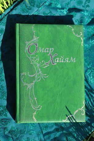 Книга Омар Хаям Рубаи