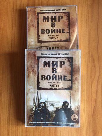 Документальный сериал. Мир в войне. 2 части (4 диска)