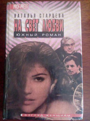 На свет любви южный роман