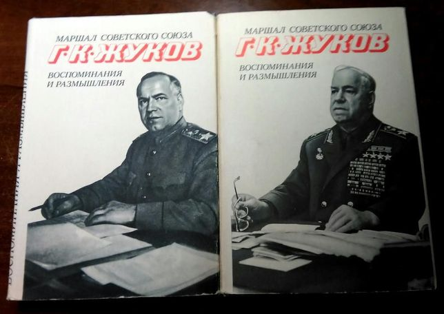 Жуков. Воспоминан. и размышл.1975, 2 тома