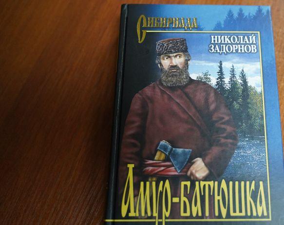 """Николай Задорнов """"Амур-Батюшка"""" серия Сибириада"""