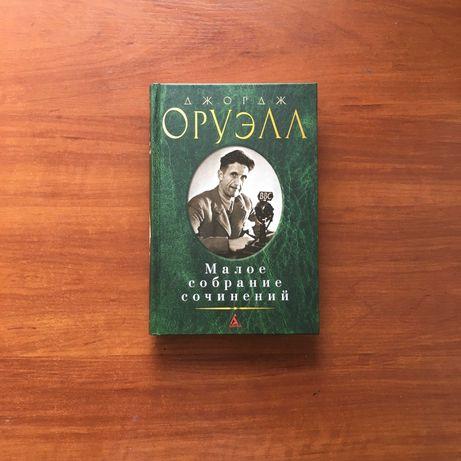 Джордж Оруэлл 1984 Скотный двор Да здравствует фикус