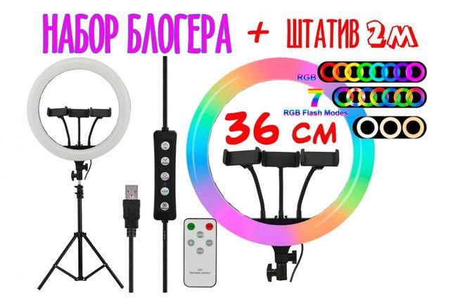 УХ! Большая 36 см RGB кольцевая лампа + ШТАТИВ! Для блогера INSTAGRAM!