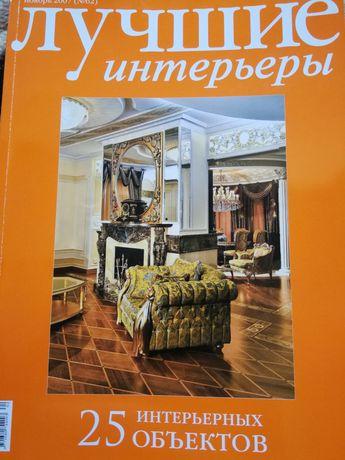 Продам журналы Лучшие интерьеры
