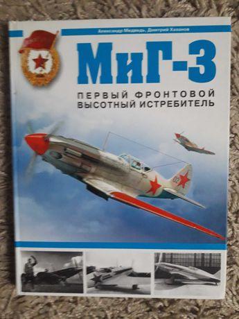 Медведь А., Хазанов Д. МиГ-3. Первый фронтовой высотный истребитель