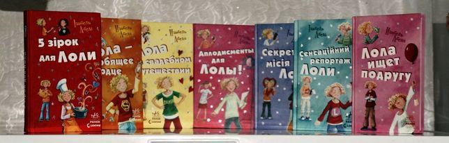 """Серия книг """"Усі пригоди Лоли"""" 1,2,3,4,6,7,8 книги"""