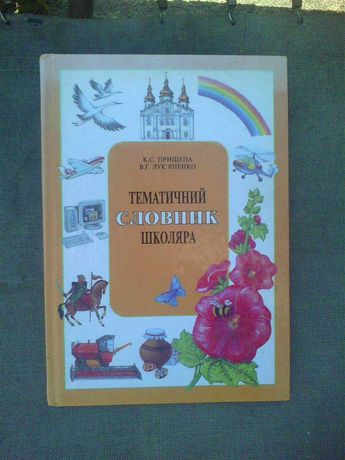 Тематичний словник школяра авт. К.С. Прищепа    2001 року.