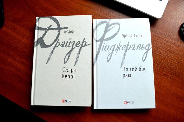 Две Книги Теодор Драйзер, Фйренсис Скотт