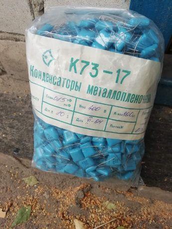 Конденсатор К73-17 400в 0,15мкФ