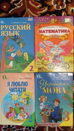 Учебники 2-3 класс