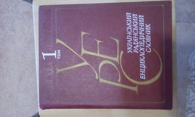 украинский советский энциклопедический словарь