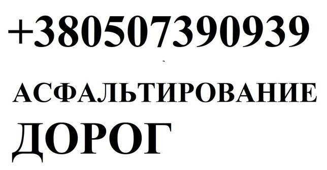 Асфальтирование дорог с подготовкой основания Вышгород