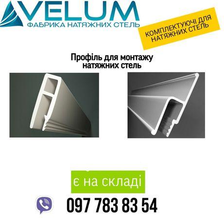 Комплектуючі для натяжних стель у Львові. Натяжні стелі