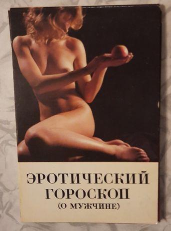 Календарь, набор фото Эротический гороскоп 1991 год