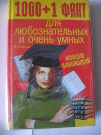 Тысяча плюс один факт для любознательных и очень умных И.Смирнова
